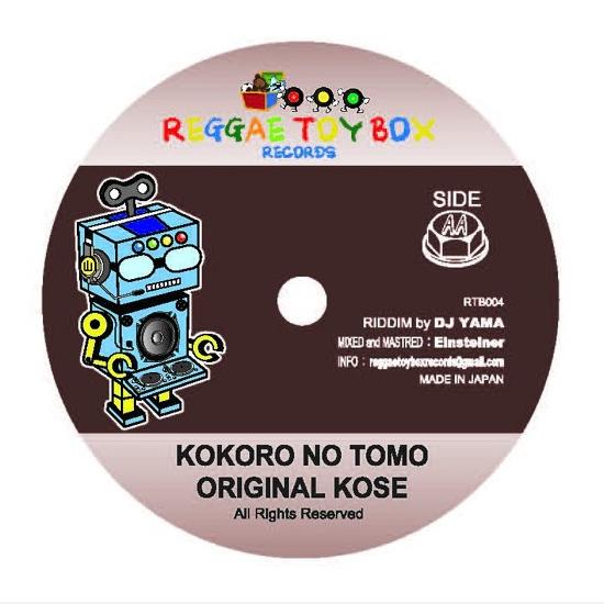 kokoro_no_tomo