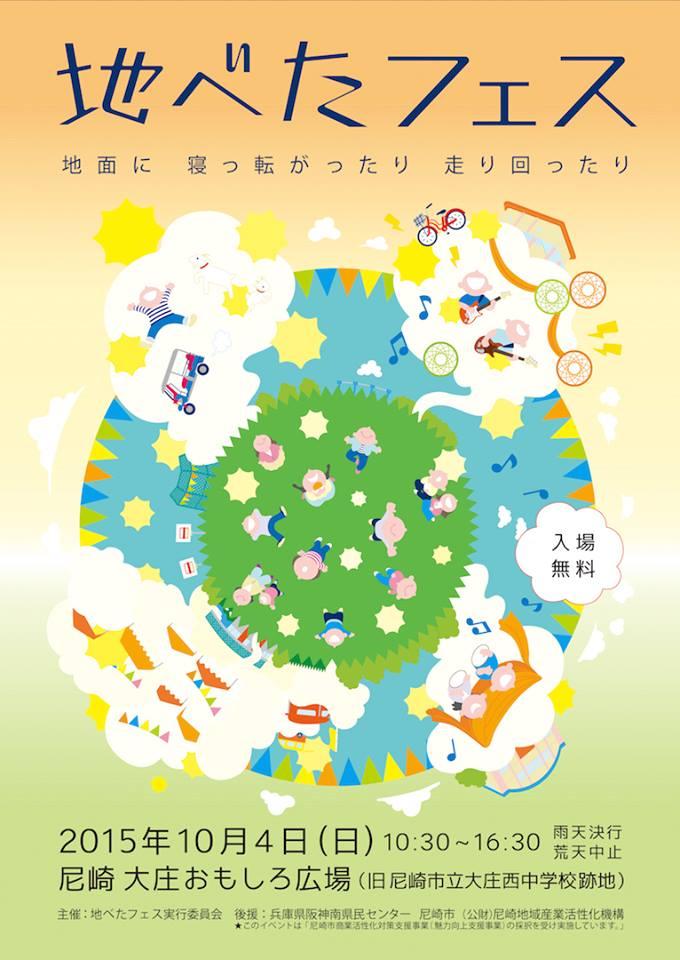 2015.10.4SUN 地べたフェス at 尼崎大庄おもしろ広場