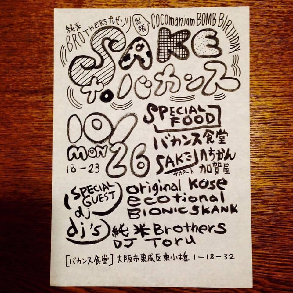 2015.10.26MON 酒とバカンス at 玉造バカンス食堂