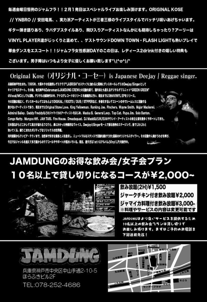 2016.2.5FRI JAMDUNG FRIDAY at神戸JAMDUNG2