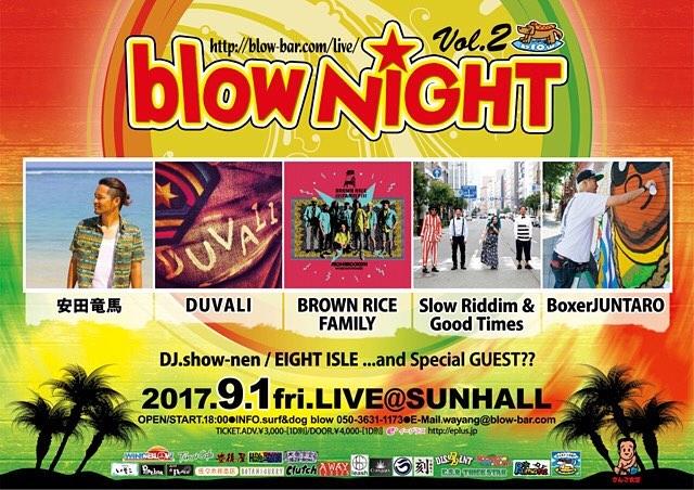 今年もBROWN RICE FAMILYが大阪にやってくる!いよいよ明後日ですね。楽しみすぎる!以下詳細です!Blow NIGHT Vol.2 ●LIVE●BROWN RICE FAMILY (from New York)DUVALISlow Riddim & Good Times安田竜馬 ●LIVE PAINTING●BOXER JUNTARO ●DJ●show-nenEIGHT ISLE -------------------- 2017年9月1日(金)shinsaibashi SUNHALL開場/開演18:00~前売3000円(※1D別)当日4000円(※1D別)※ドリンク代¥600別途必要お問合せ/surf&dog blow TEL.050-3631-1173blow NIGHT Official: http://blow-bar.com/live/facebook/events: surf&dog blow