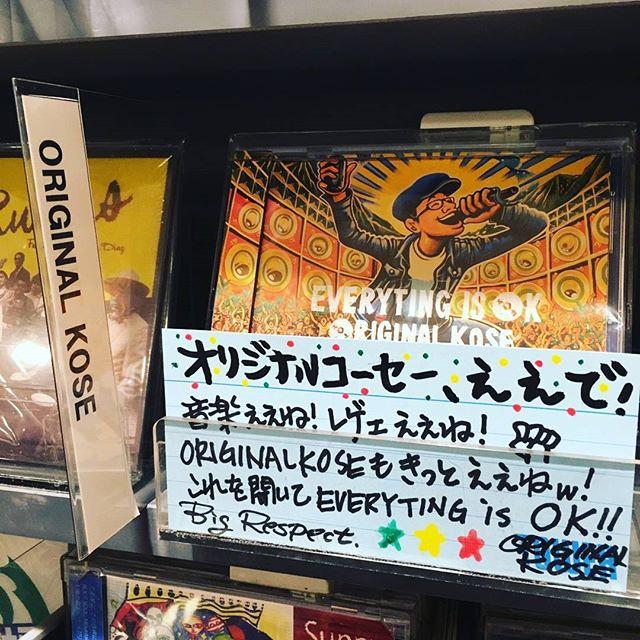 【濃厚東京御礼】遅くなりましたが、オリジナルコーセーアルバムリリパ東京編、おかげさまで無事に終了しました!! 渋谷UDAGAWA cafe別館、祐天寺BUDY BYE、立川SEEDにご来場いただいたみなさん、そして共演者各位、主催者各位、会場のスタッフ各位に心から御礼申し上げます。もうほんまにありがとうございました。一言でいうのは到底難しいですが、自分の音楽史上、最も濃厚な三日間(四日間)になったのでは。あちらこちらで色んな方に祝いの華を添えていただき、嬉しい仲間との再会や新たな出会い、そして何より素晴らしいサウンドやアーティスト達とのセッションを繰り返してたくさんの刺激や発見があったツアーでした。おかげさまで心はもう次のプロジェクトに行ってしまいそうですが。。。アラフォーでデビューした遅すぎるルーキーにネクストレベルはあるのかー?知らんけど、アイデアならあります(^^)お祭り見物がてら、これからもオリジナルコーセーをどうぞよろしくお願いいたします!Blessed love#originalkose#original_kose#everytingisok#everyting_is_OK