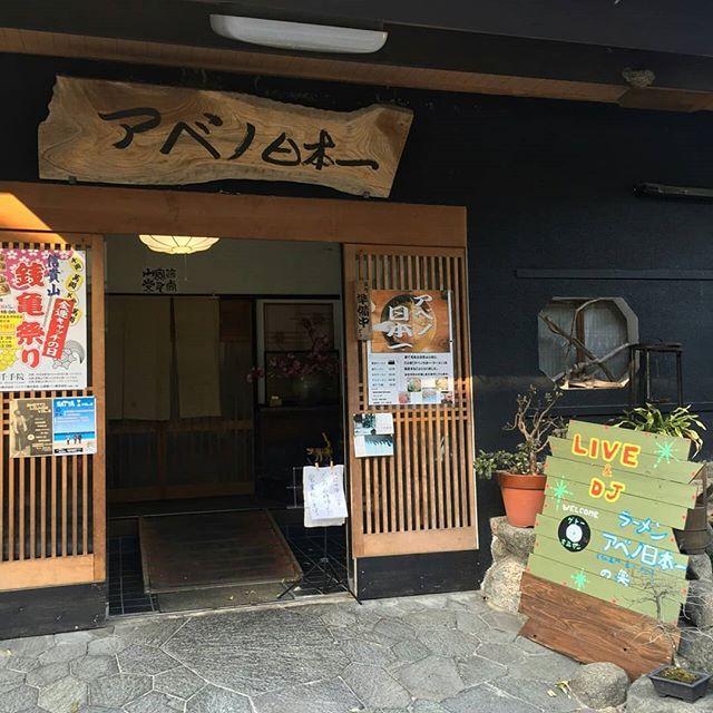 昨日は信貴山にあるゲトーオルガン&アベノ日本一に初潜入してきました!前々から気になっていたのですが、行ってみて予想以上のシチュエーションに完全に虜になりました。信貴山の御膝元という事もあり、周辺にも見所がたくさんありそうです。神戸からも小一時間で行けました。この日はゲトーラウンジVol.5との事で、選ばれしバイナルルーツ選曲家が気持ちよくかつスピリチャルなルーツミュージックをプレイしており、堪能させてもらいました。結局マイク持って遊ばせてもらったりして本当に楽しいひと時でした♪ありがとうございました。