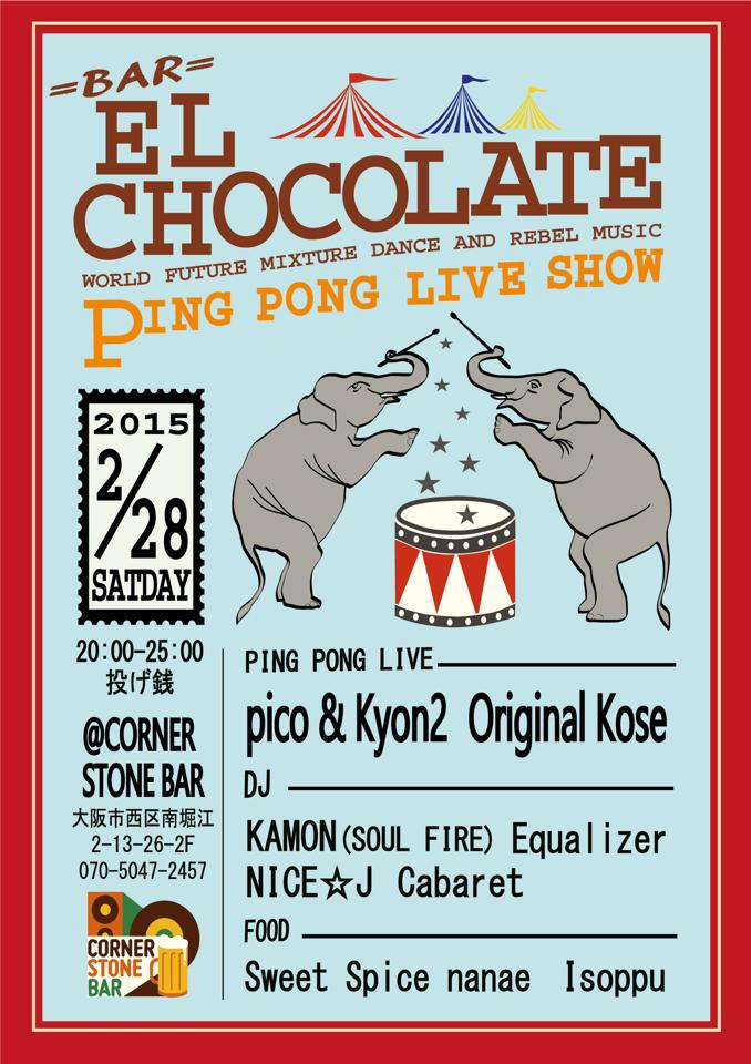 2015.2.28SAT BAR EL CHOCOLATE at Corner Stone Bar