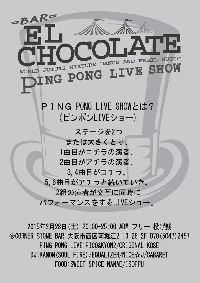 2015.2.28SAT BAR EL CHOCOLATE at Corner Stone Bar2