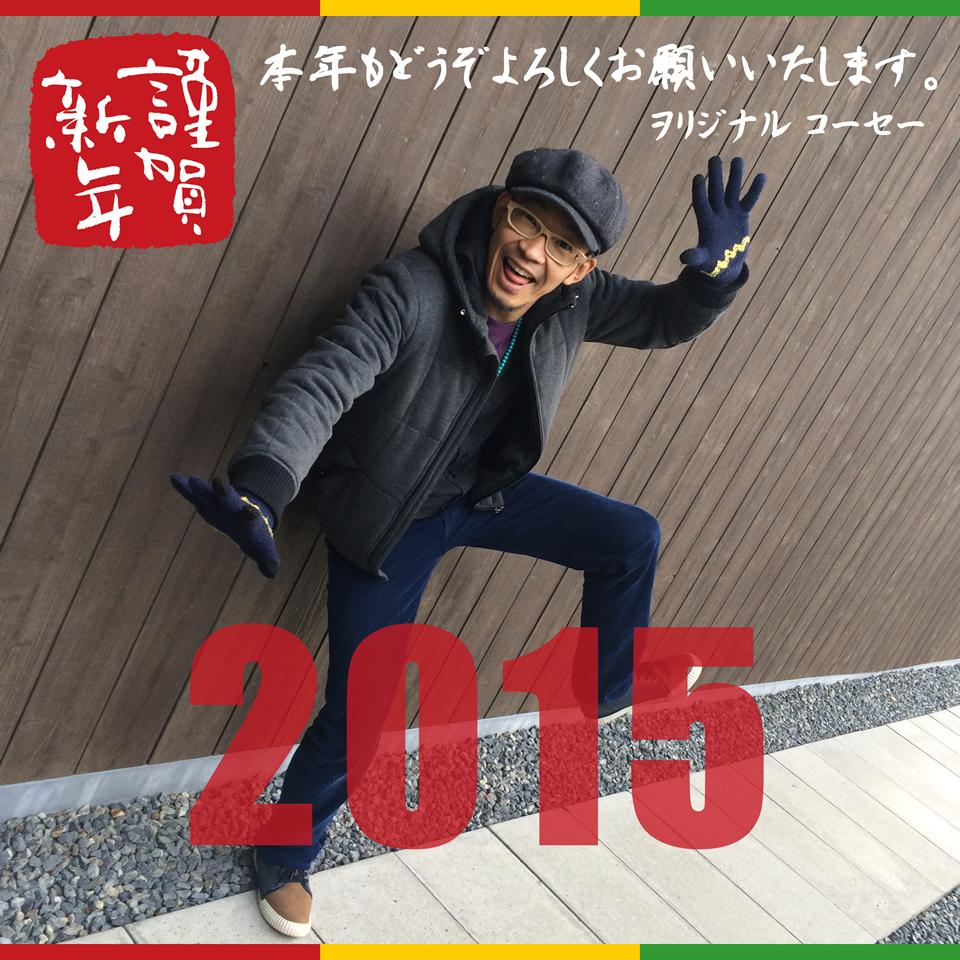 2015greetings