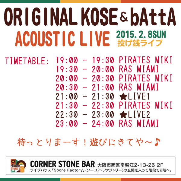 20150208cornerstonebar_timetable