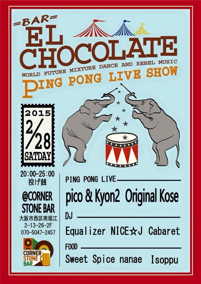 2015.2.28_el chocolate0