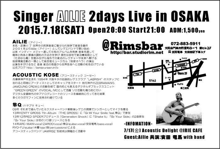 2015.7.18SAT ONE LIFE at 門真 Rimsbar2