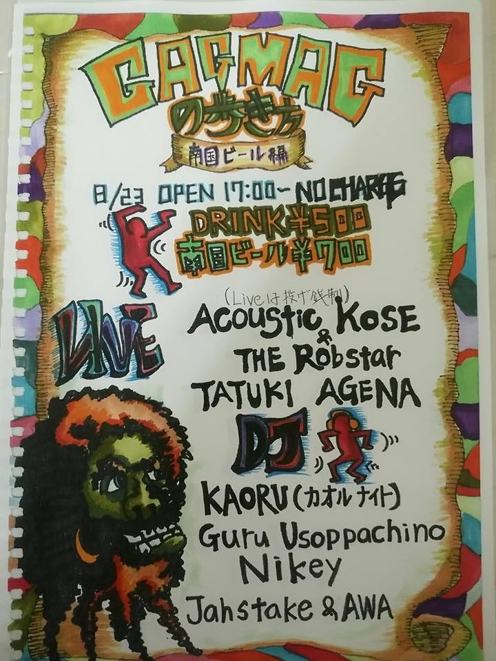 2015.8.23SUN Acoustic Live at 武庫之荘cagmag