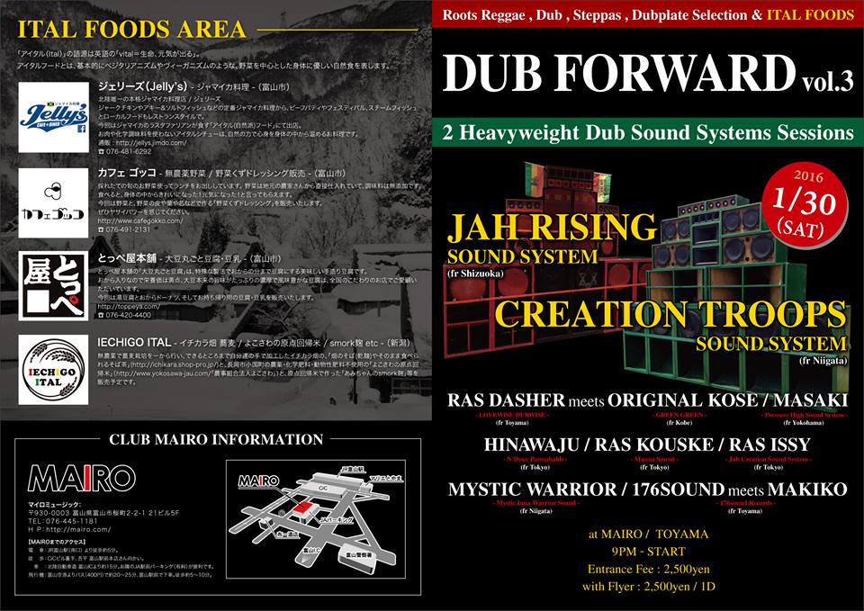 2016.1.30SAT DUB FORWRARD vol.3 at富山MAIRO