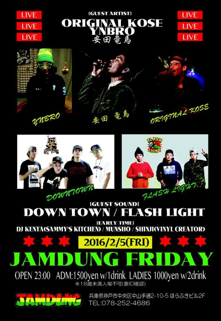 2016.2.5FRI JAMDUNG FRIDAY at神戸JAMDUNG