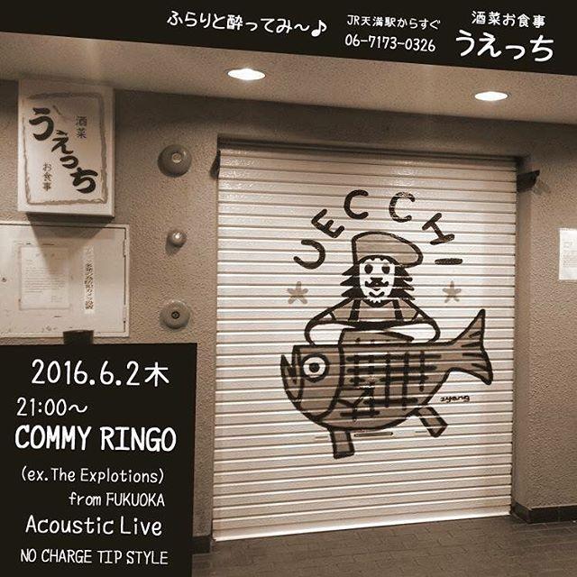 【急ですがお誘い】あした天満のうえっちにてCOMMY RINGOのアコースティックライブがあります! 先日の新潟で一緒だったあと大阪に来てるってんで、遠征組で呑もうかって話の延長で急遽決まりました!うえっちさんありがとうございます(^^)COMMY RINGO氏ソロとしては大阪初見参なので気になる人は一緒に美味いもんたべながらあの歌声を堪能しませう️