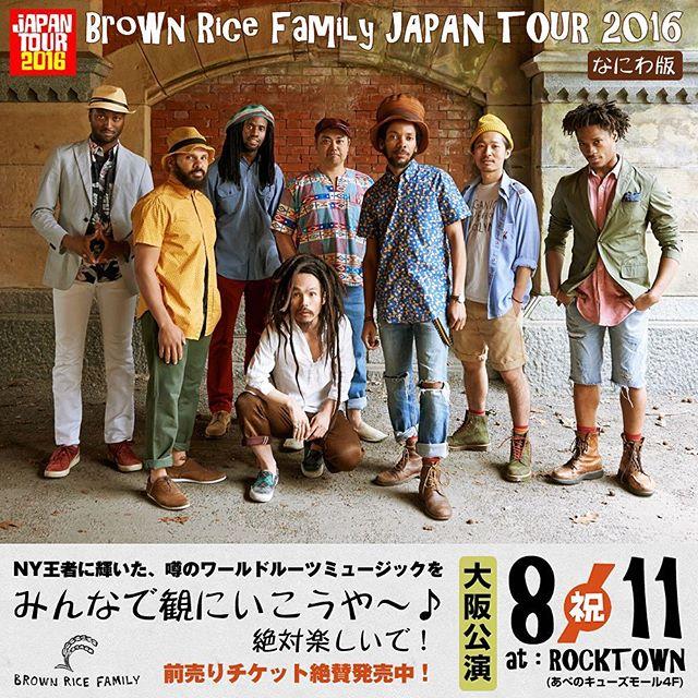 昨年の大阪公演を観に行って深い感銘を受けた、BROWN RICE FAMILYがまた今年も日本に帰ってきます!大阪公演は8/11(祝)です。初めて観て、あまりにもいい感じのライブだったので、ライブ後にメンバーの人達にはなしかけに行って、そこから交流させてもらう事になったんですが、そんな流れもあり、今年の大阪公演のプロモーションを微力ながらサポートさせてもらう事になりました。前回のライブは最高だったんですが、僕が知ってるようなレゲエ関係の人などの姿はかなり少なくてびっくりした記憶があります。きっと僕の周りにいるような人たちはBRF好きやと思うので、そういった人たちに知ってもらえれば嬉しいなと思ってます。取り急ぎ、この辺には好きな人がいてるんちゃうかなー?と思う関西のお店などをピックアップしてバンド側にご紹介させていただきました。追って僕からもご連絡させていただきますが、フライヤーやポスターなど出来る範囲で構いませんので、告知にご協力いただけましたら幸いです。また、近いうちに直接お伺いさせてもらうこともあるかと思いますので、何卒よろしくお願い致します♪告知にご協力いただける店舗様などあればコメント下さい!BROWN RICE FAMILYのオフィシャルサイトやfacebookページもありますし、you tubeなどにも音源が上がっていますので是非聞いてみてください♪#BRF2016OSAKA