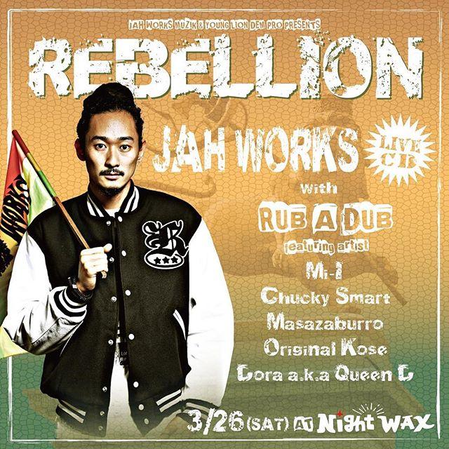 JAH WORKS主催、伝説のナイトワックス最後のREBELLIONのLIVE CDが発売します!!!!BrandNew *LiveCD*★7/25 発売決定*REBELLION LIVE FINAL @ Night Wax*Jah Worksの60分に渡るロングプレイとファミリーが一堂に集結し行われたRub a Dubも収録★