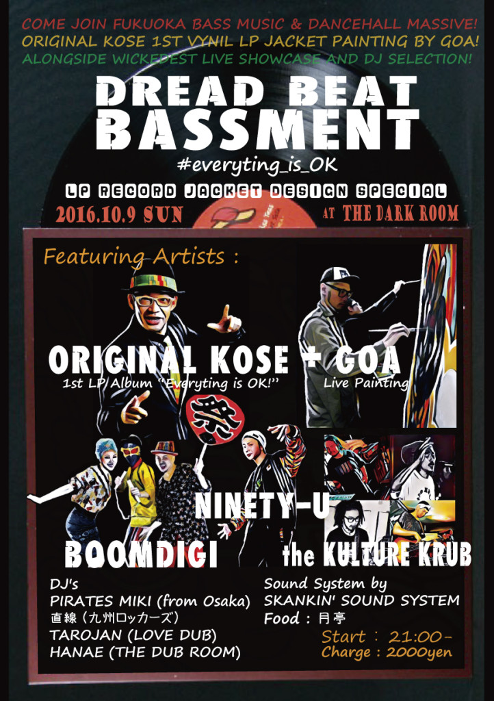 確定版表 2016.10.9(日)祝前日 Dread Beat Bassment - #everyting_is_OK -