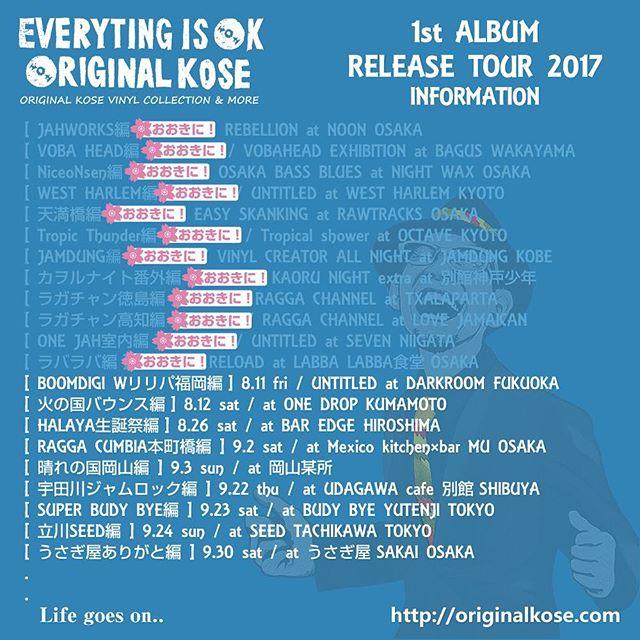 [ORIGINAL KOSE Album Release Tour 2017] 今年の4月末からいろいろと回らせてもらって、ほんまにありがとうございます!新たに岡山編や東京3DAYS編などが追加となりました。パーティは続くよどこまでも。やってやってやりまくって、それでもやって。#everyting_is_ok #everytingisok #original_kose #originalkose