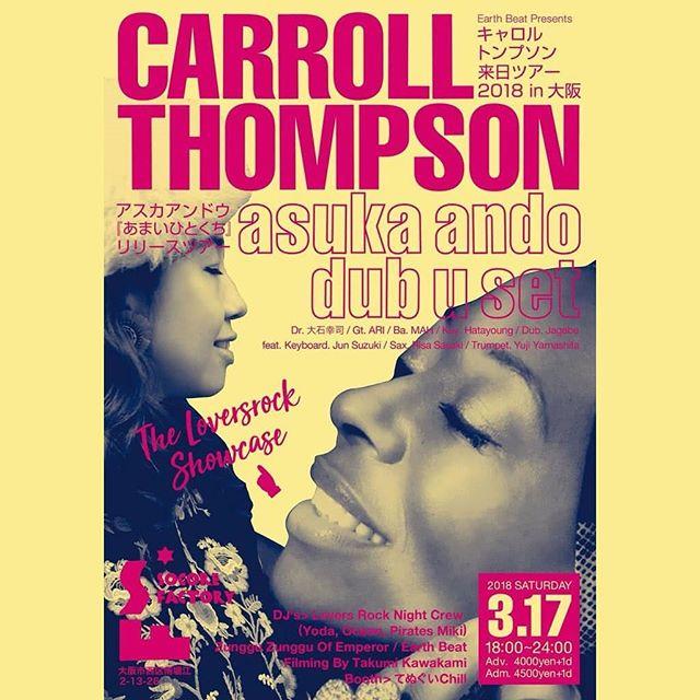 今週末はいよいよCarroll Thompson Japan Tour in Osaka!そしてアスカちゃんのリリースツアー大阪編!この日はかつての相棒とも久々に会えるかもで嬉しい。キャロルの歌声に酔いしれながらDEEJAYで絡む妄想を膨らませて楽しもうと思います♪
